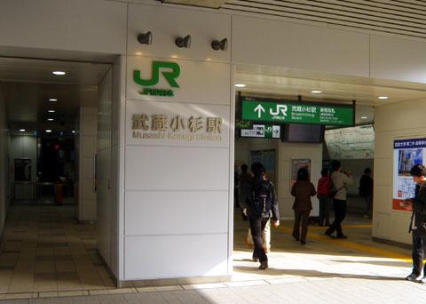 横須賀線小杉