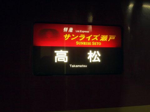 サンライズ瀬戸01