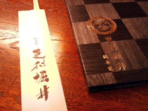 2011-04-30 11 55 54_sarashina.JPG