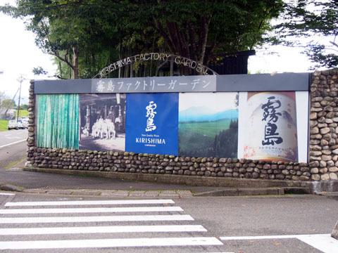 kirishima_120818_21 231.JPG