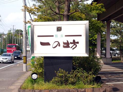 matushima120524 045.JPG
