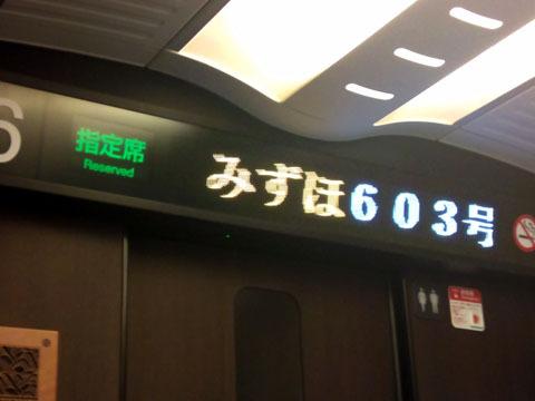 mizuho603_110807.JPG
