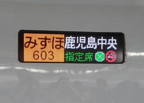 mizuho_110806_10 084.JPG